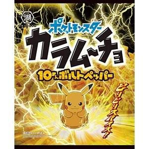 Karamucho Pikachu - Poivre