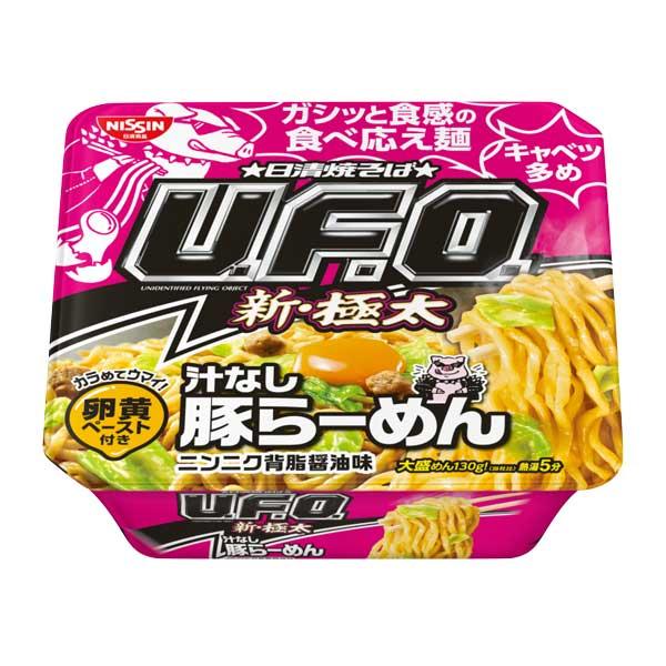 Big UFO Buta Ramen   Oishi Market