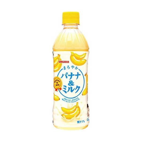 Lait à la Banane | Oishi Market