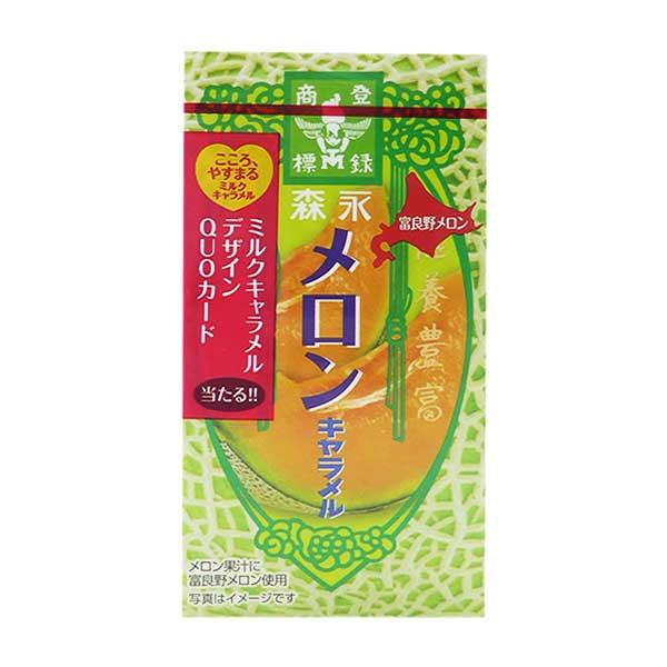 Caramels au Melon | Oishi Market