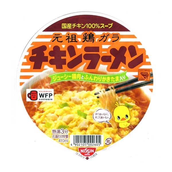 Chicken Ramen | Oishi Market