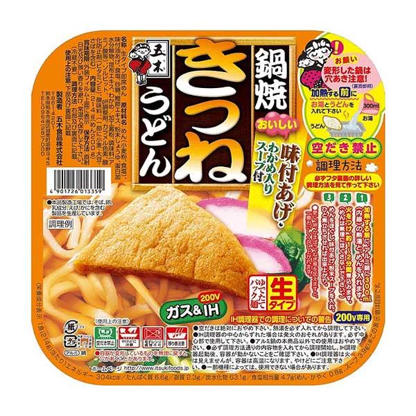 Nabeyaki - Kitsune Udon | Oishi Market