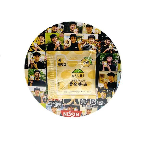Afuri Ramen - Yuzu & Sel | Oishi Market