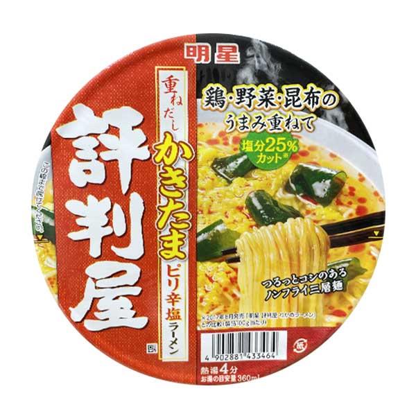 Hyobanya Cup Ramen - Spicy Shio | Oishi Market