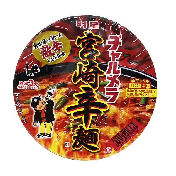 Spicy Ramen - Miyazaki Style   Oishi Market